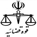 بیانیه قوه قضائیه در پی انتشار شایعات اخیر