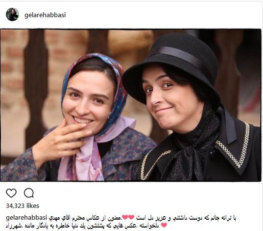 ترانه علیدوستی و گلاره عباسی در شهرزاد
