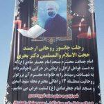مراسم تشییع روحانی که در مترو هدف حمله ناجوانمردانه قرار گرفت!