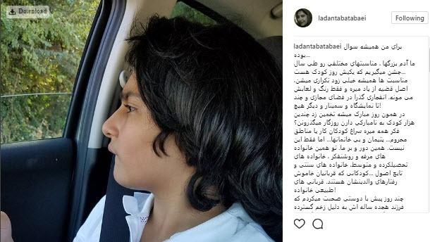 واکنش لادن طباطبایی در روز کودک