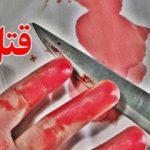 پیدا شدن جسد مثله شده زنی در مشهد!