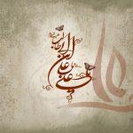 فیش حقوقی امام علی (ع)!