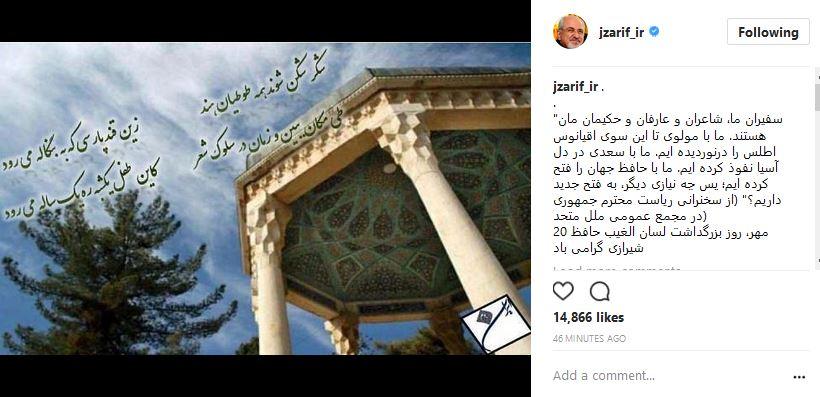 تبریک ظریف به مناسبت روز حافظ