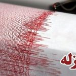 زلزله ۴.۵ ریشتری دقایقی قبل سرپلذهاب را لرزاند
