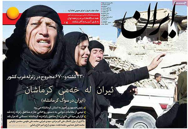 عناوین روزنامه های 23 آبان