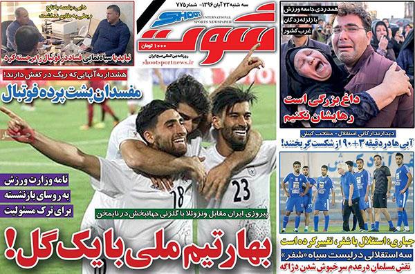 روزنامه های ورزشی 23 آبان