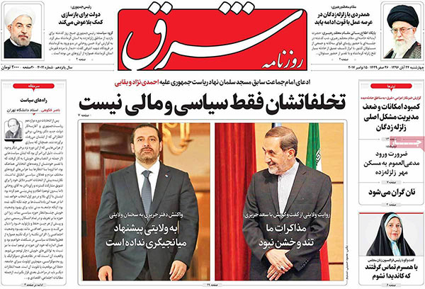 عناوین روزنامه های 24 آبان