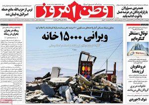 عناوین روزنامه های امروز چهارشنبه ۹۶/۰۸/۲۴