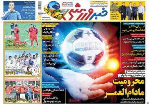 عناوین روزنامه های ورزشی امروز ۹۶/۰۸/۲۴