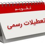 تعطیلی هشتم ربیع الاول در تقویم رسمی ثبت شد!