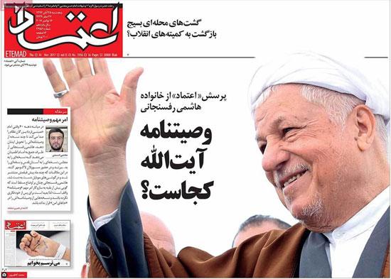 عناوین روزنامه های امروز پنجشنبه ۹۶/۰۸/۲۵