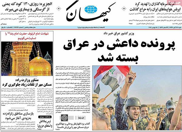 عناوین روزنامه های امروز شنبه ۹۶/۰۸/۲۷
