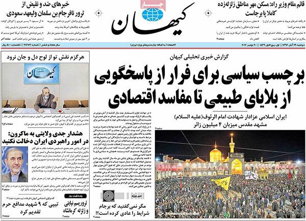 عناوین روزنامه های امروز دوشنبه ۹۶/۰۸/۲۹