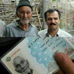 آیا پیرترین مرد جهان در آذربایجان شرقی است!؟