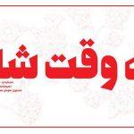 فیلم حاتمیکیا به جشنواره فیلم فجر میرسد؟