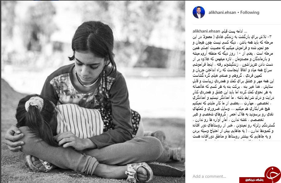 واکنش احسان علیخانی به زلزله