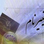 شرایط تغییر نام فاطمه و علی چیست!؟