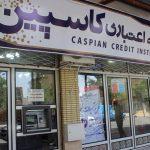 تعیین تکلیف پول سپرده گذاران موسسه کاسپین