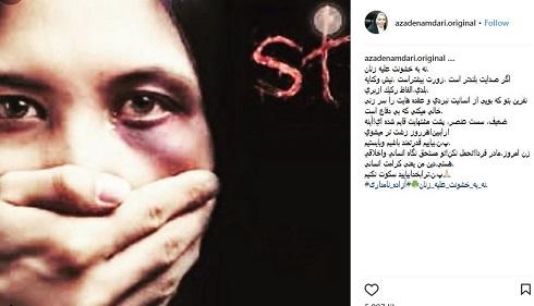 واکنش آزاده نامداری به خشونت علیه زنان