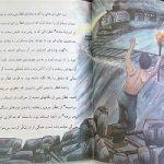 اشتباه ۵۰ ساله در درج نام دهقان فداکار در کتب درسی!