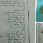 ماجرای حذف عبارت اشهد ان علیاً ولی الله از کتاب احکام!