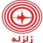 احتمال یک زلزله بزرگ در مشهد!