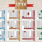 تقویم سال ۹۷ زیر ذره بین | منتظر چهارشنبه های دوست داشتنی باشید!