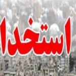تکلیف برگزاری آزمون استخدامی آموزش و پرورش از زبان وزیر