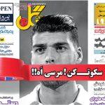 عناوین روزنامههای ورزشی امروز ۰۵ / ۱۱ / ۹۶