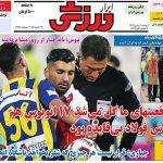 عناوین روزنامه های ورزشی امروز ۹۶/۱۱/۰۲