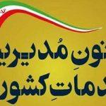 شرایط جدید بازنشستگی کارمندان دولت اعلام شد +سند