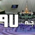 مجلس به کلیات بودجه ۹۷ رای نداد!