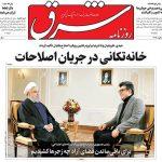 عناوین روزنامههای امروز سه شنبه ۹۶/۱۱/۰۳