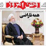 عناوین روزنامههای امروز چهارشنبه ۹۶/۱۱/۰۴