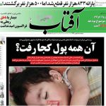 عناوین روزنامههای امروز پنجشنبه ۰۵ / ۱۱ / ۹۶