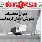 عناوین روزنامههای امروز شنبه ۰۷ / ۱۱ / ۹۶