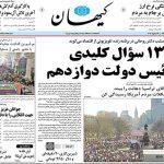عناوین روزنامه های امروز دوشنبه ۹۶/۱۱/۰۲