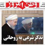 عناوین روزنامه های امروز پنجشنبه ۹۶/۱۰/۲۸