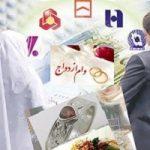 جزییات اعطای وام مسکن بانک ملی برای زوج های جوان