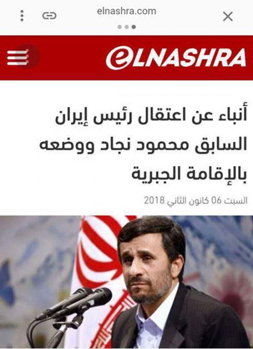 تکذیب بازداشت احمدینژاد