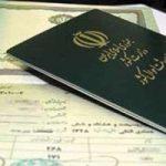 دریافت کارت ملی هوشمند نیازی به تعویض شناسنامه دارد؟