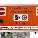 نظر رئیس پلیس تهران درباره طرح ترافیک جدید!