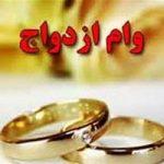 وام ۱۵ میلیونی ازدواج مشمول کدام متقاضیان میشود؟
