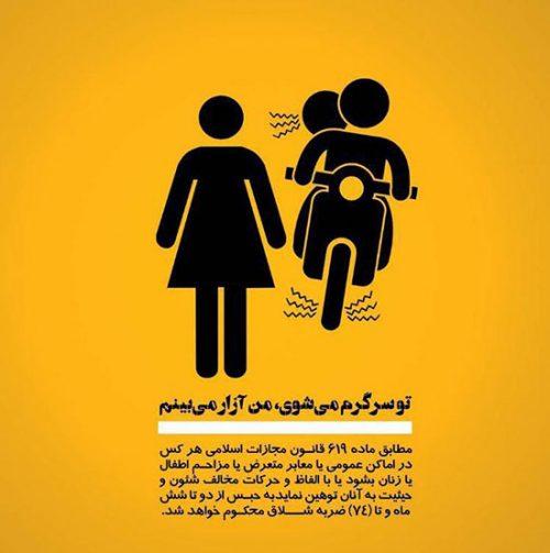 آزار خیابانی زنان در ایران