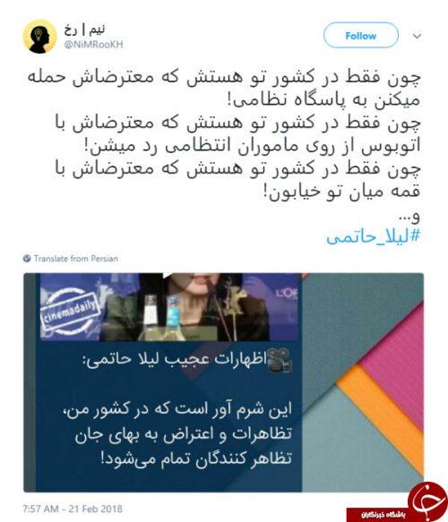 واکنش کاربران به اظهارات تأسف آور لیلا حاتمی در برلین!