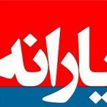 سال ۹۷ ۵۵ میلیون ایرانی یارانه دریافت میکنند!