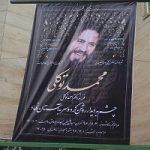 مراسم تشییع پیکر فرزند احمد توکلی