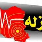زلزله هجدک در استان کرمان را لرزاند