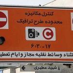 تکلیف طرح ترافیک در سال ۹۷ مشخص شد