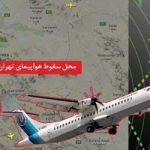 رییس سازمان هواپیمایی:نمیدانیم چرا سیستم ELT هواپیما کار نکرد!